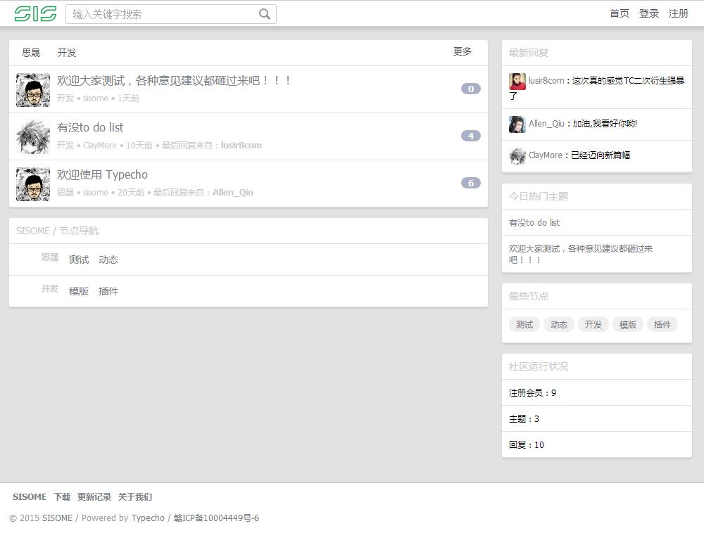 Typecho Forum演示图